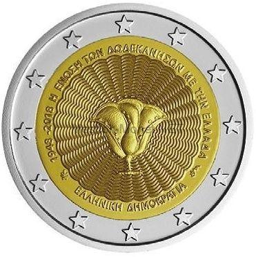 Греция 2 евро 2018, 70 лет союза островов Додеканес с Грецией