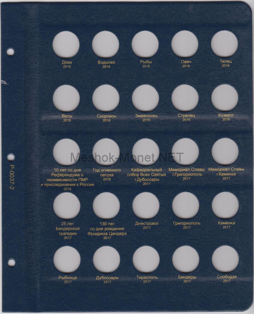 Комплект листов для юбилейных монет Приднестровья 1 рубль