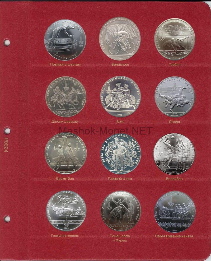 Комплект листов для серии монет СССР Олимпиада 80