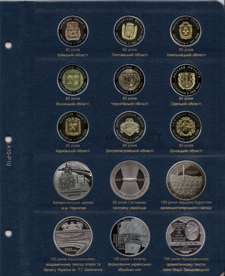 Комплект листов для юбилейных монет Украины 2017 г.