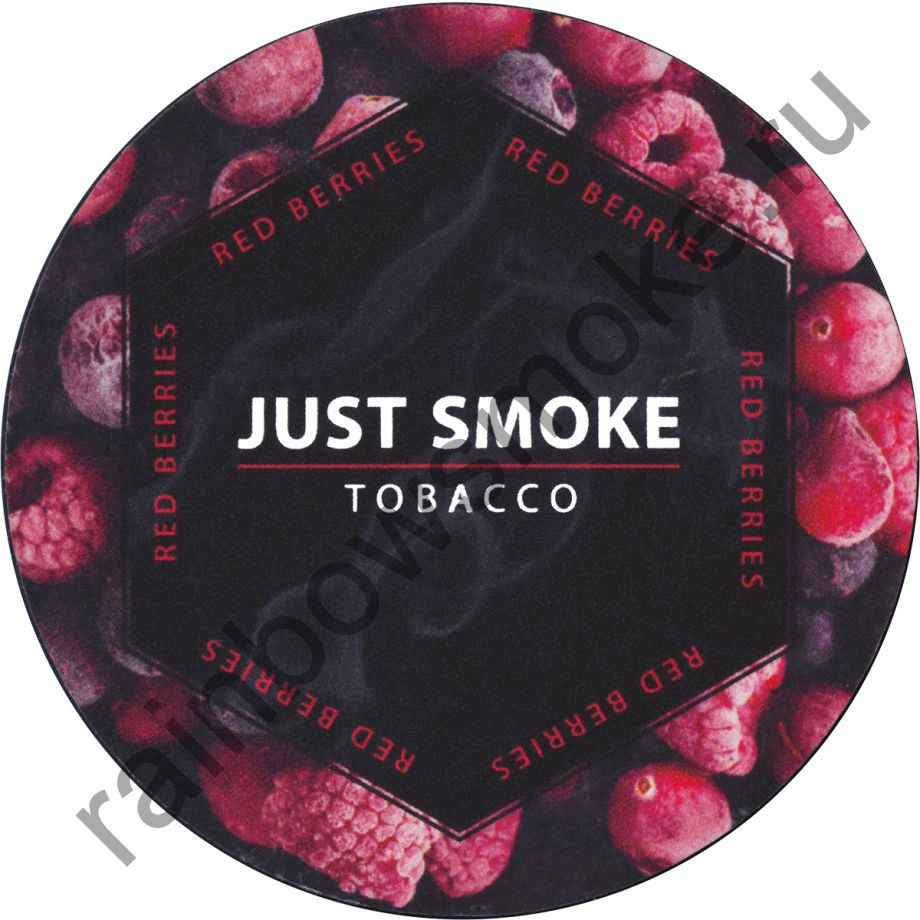 Just Smoke 100 гр - Red Berries (Лесные Ягоды)