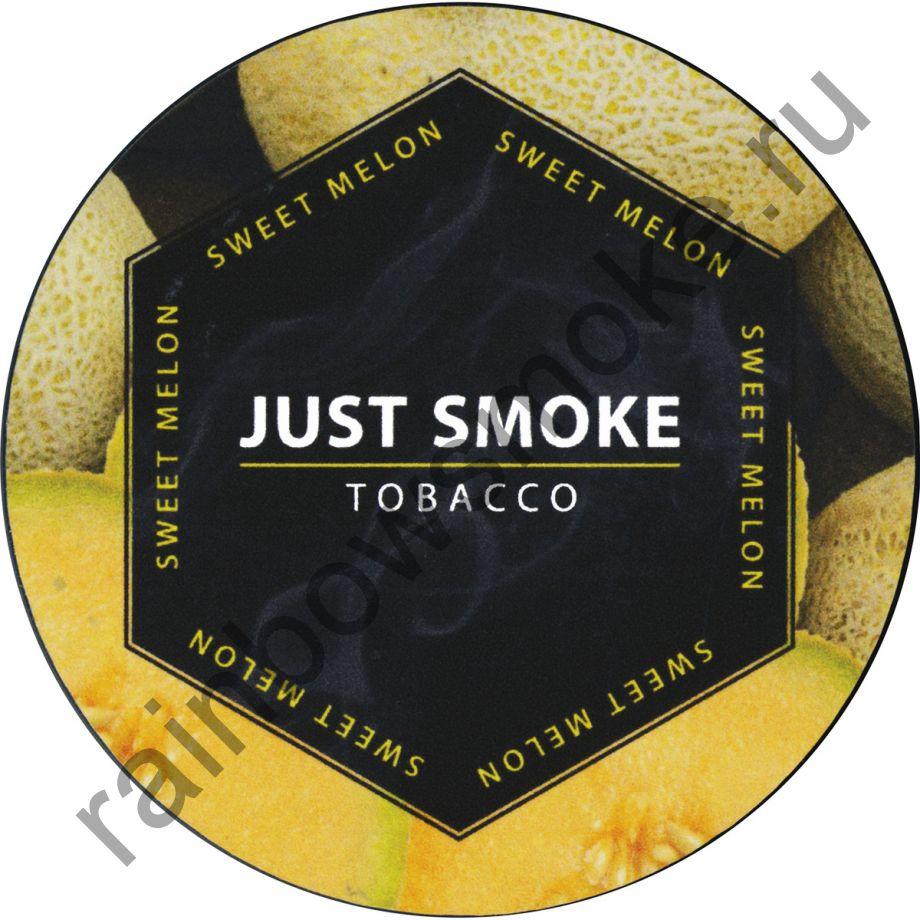 Just Smoke 100 гр - Sweet Melon (Сладкая Дыня)