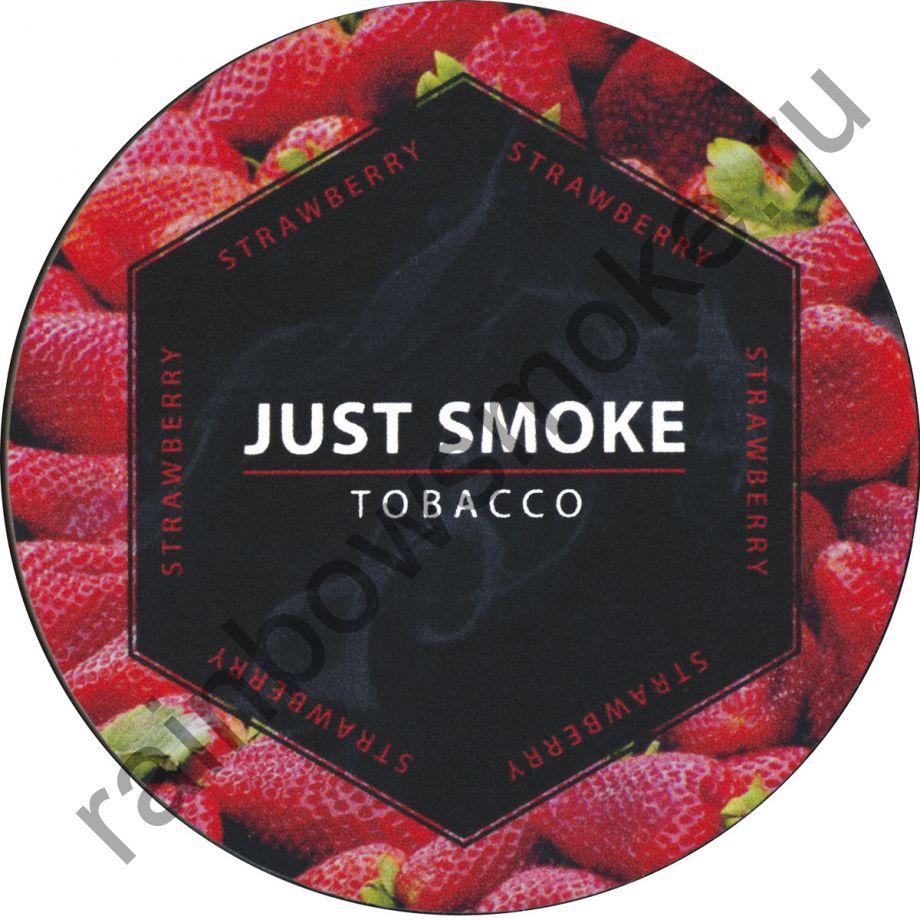 Just Smoke 100 гр - Strawberry (Клубника)
