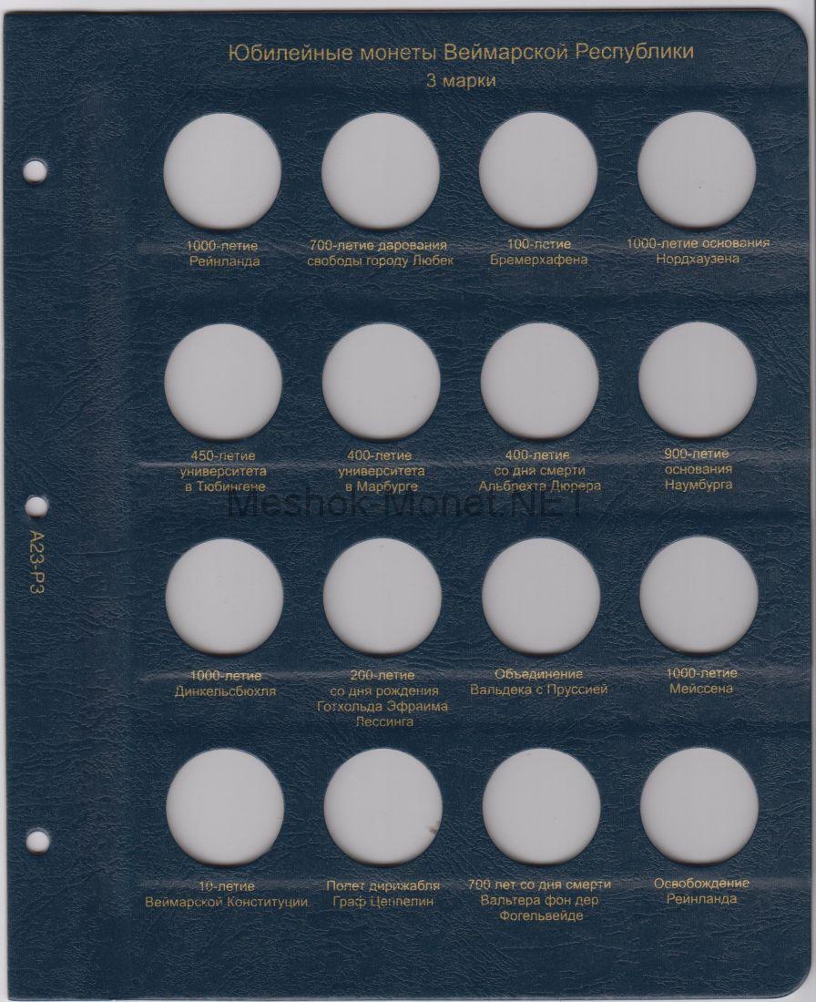 Комплект листов для юбилейных монет Веймарской республики