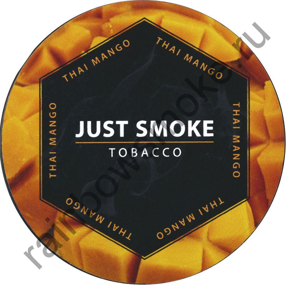 Just Smoke 100 гр - Thai Mango (Манго)
