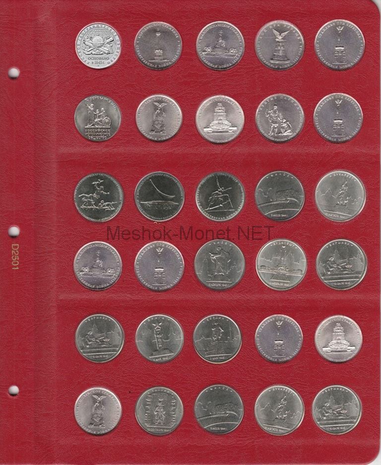 Универсальный лист для монет 5 рублей диаметром 25 мм