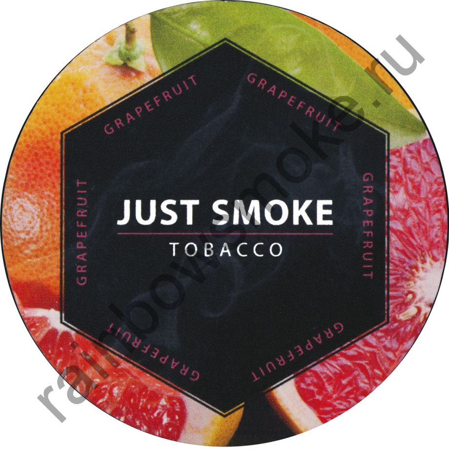 Just Smoke 100 гр - Grapefruit (Грейпфрут)