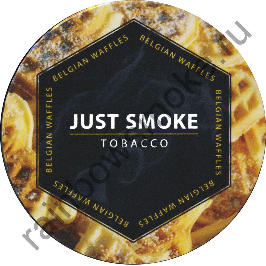 Just Smoke 100 гр - Belgian Waffles (Бельгийские вафли)