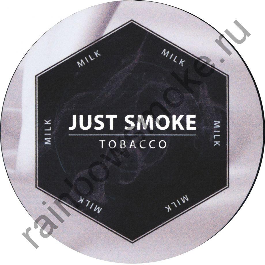 Just Smoke 100 гр - Milk (Молоко)