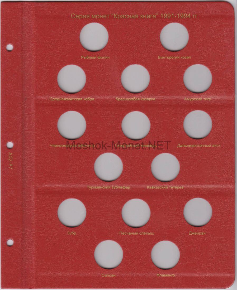 """Лист для монет серии """"Красная книга"""" с 1991-1994 гг."""