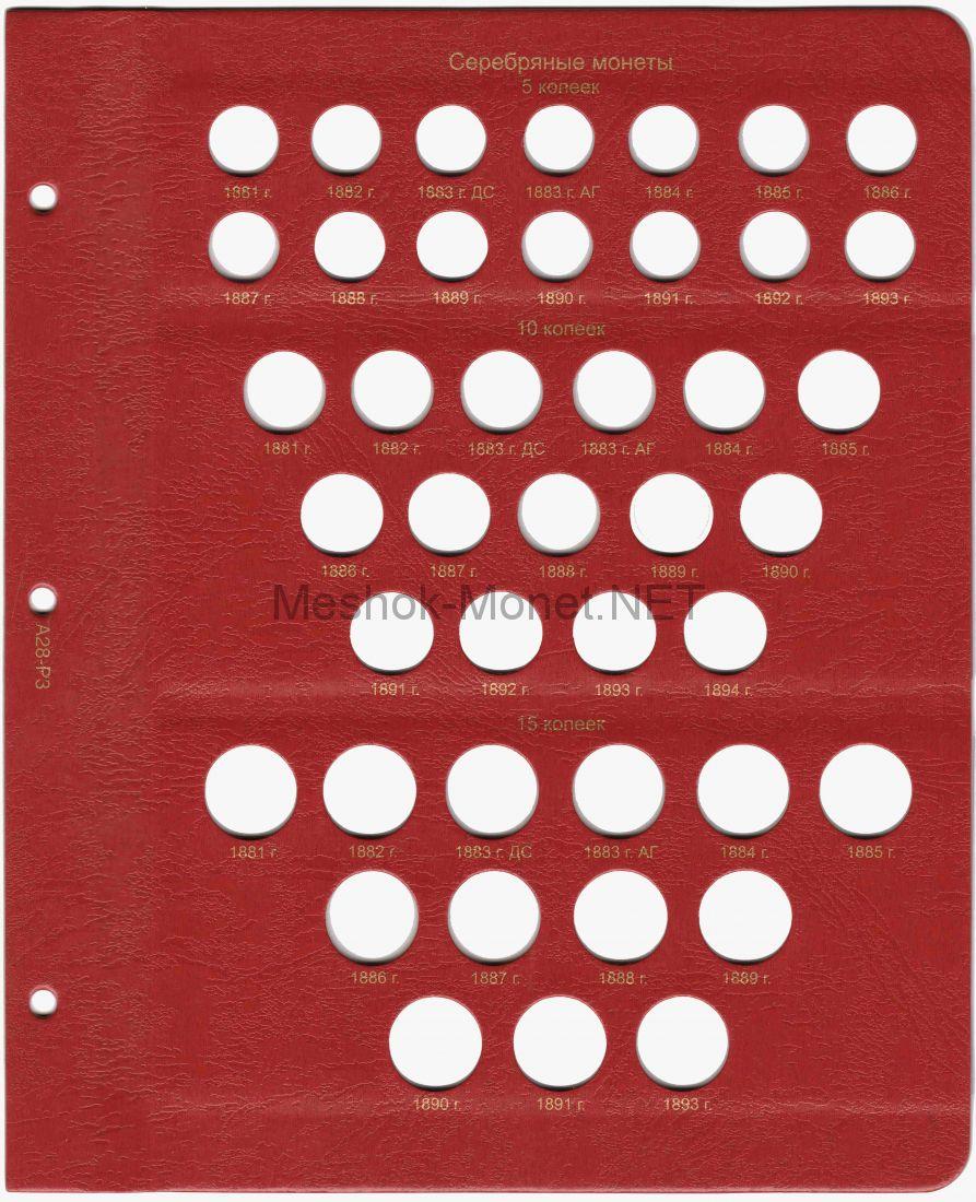 Лист для серебряных монет 5, 10 и 15 копеек 1881-1894 г.