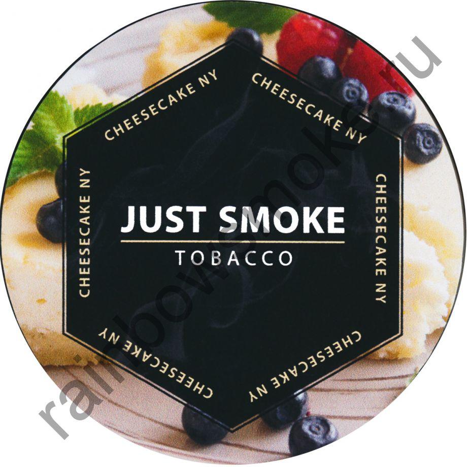 Just Smoke 100 гр - Cheesecake (Чизкейк)