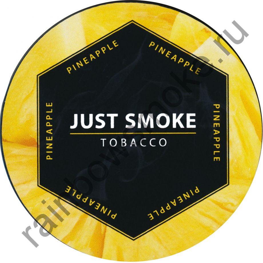 Just Smoke 100 гр - Pineapple (Ананас)