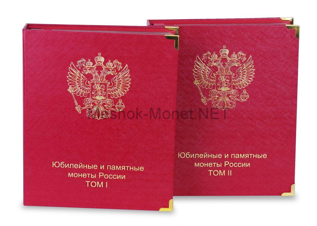 Набор альбомов КоллекционерЪ для Юбилейных и Памятных монет России (том 1, 2)
