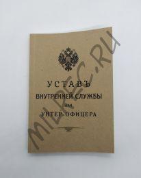 Устав внутренней службы для унтер-офицера 1916 (репринтное издание)