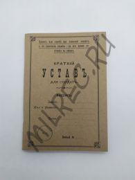 Краткий устав для солдат 1912 (репринтное издание)