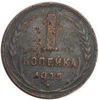 1 копейка 1925 года # 2