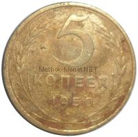 5 копеек 1950 года # 4