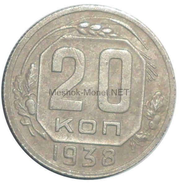 20 копеек 1938 года # 1