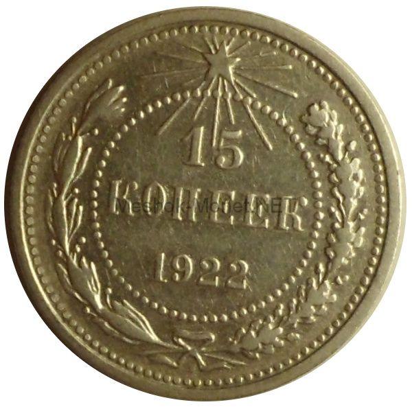 15 копеек 1922 года # 1
