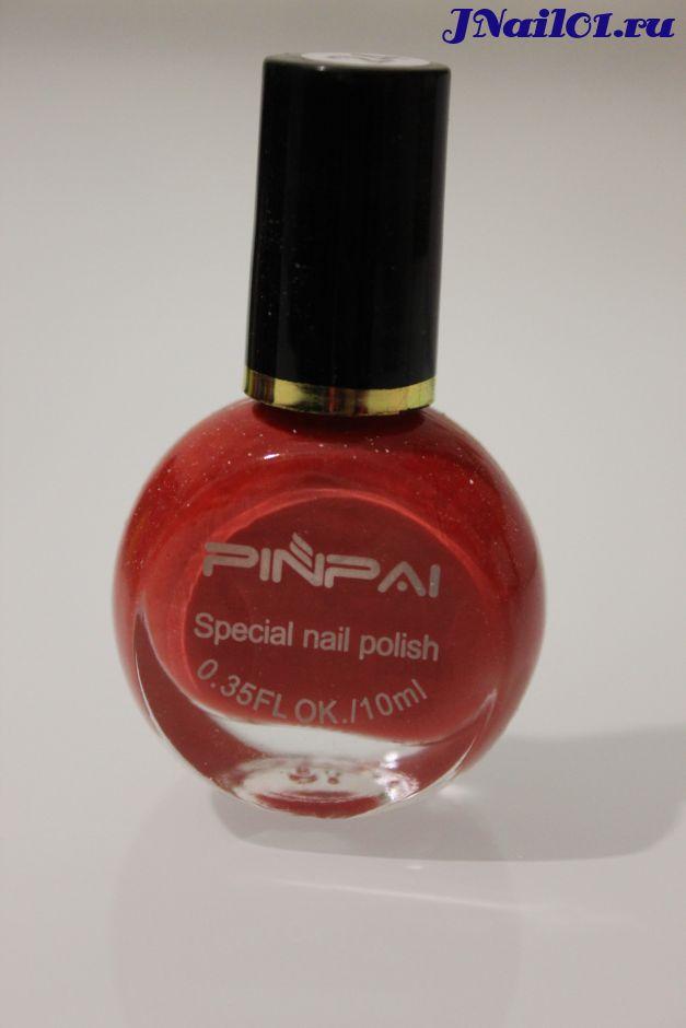 Лак для стемпинга PinPai № 24