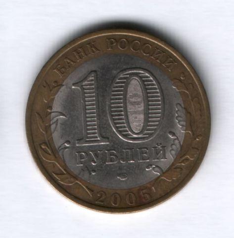 10 рублей 2005 года Республика Татарстан
