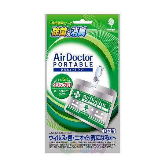 Air Doctor Блокатор вирусов с зажимом (Бейдж)