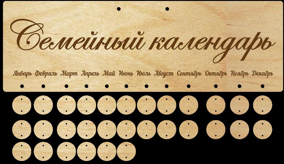 Календарь семейный из натурального дерева