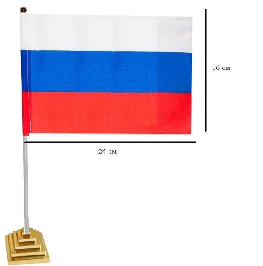 Флажок Россия на подставке 16х24см.