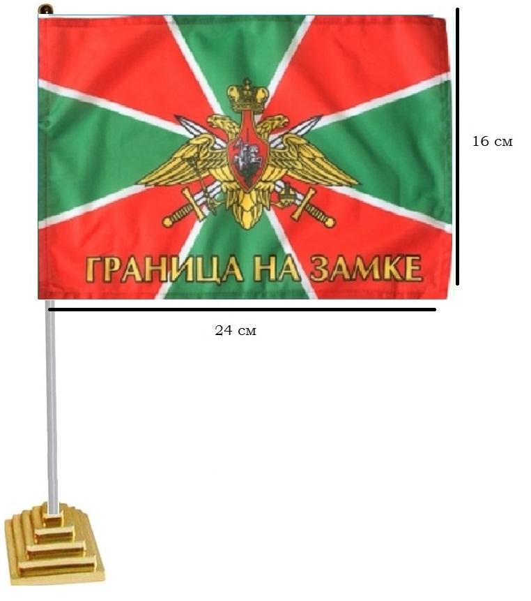 Флажок Погранвойска на подставке 16х24см.