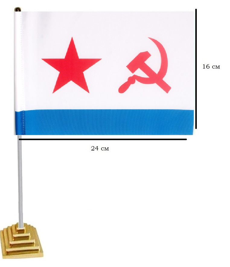 Флажок ВМФ СССР на подставке 16х24см.