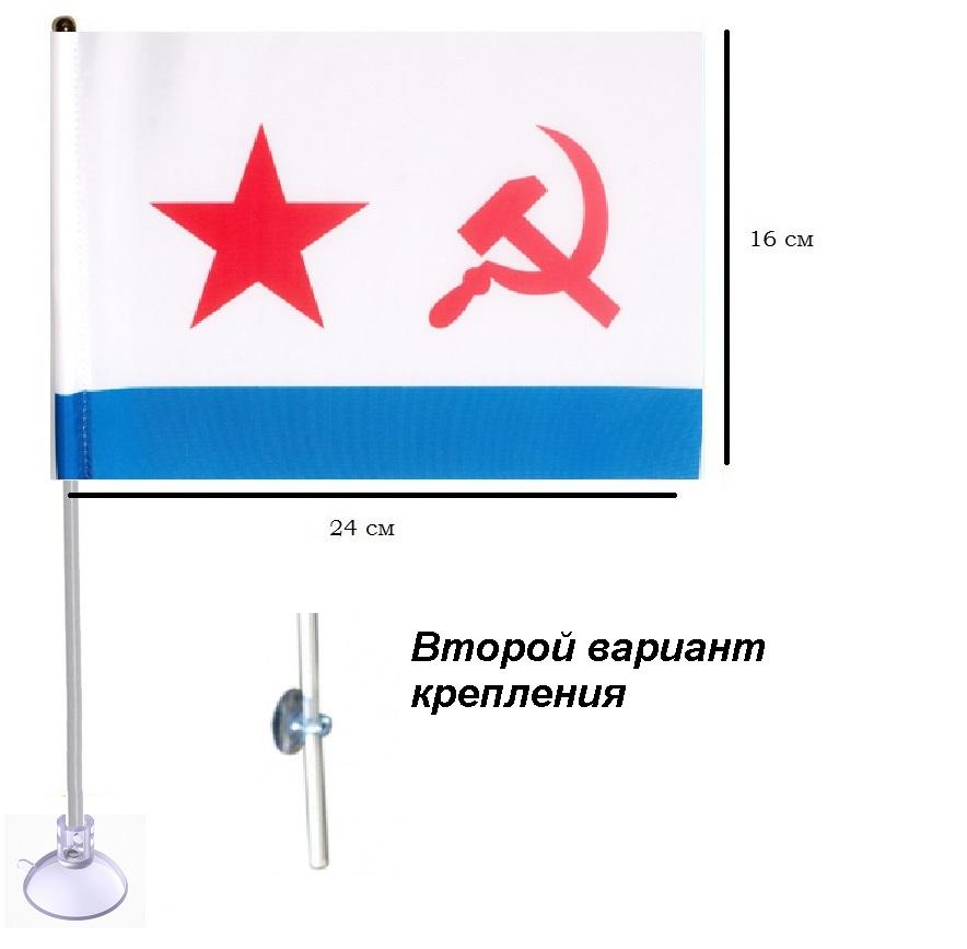 Флажок ВМФ СССР на присоске 16х24см.