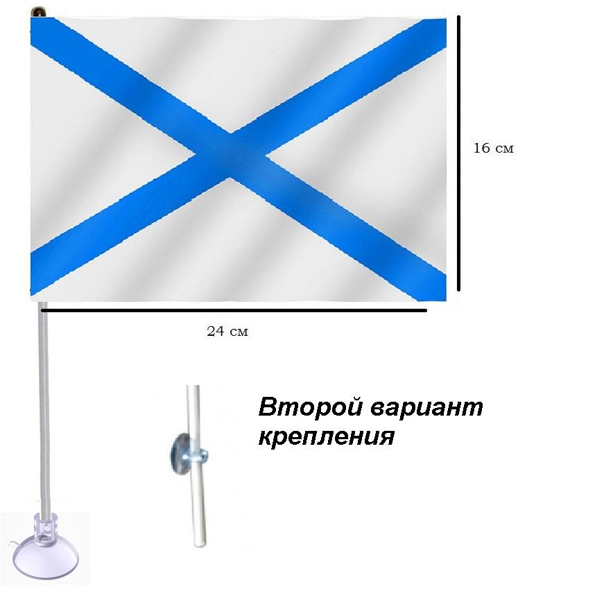 Флажок ВМФ России на присоске 16х24см.