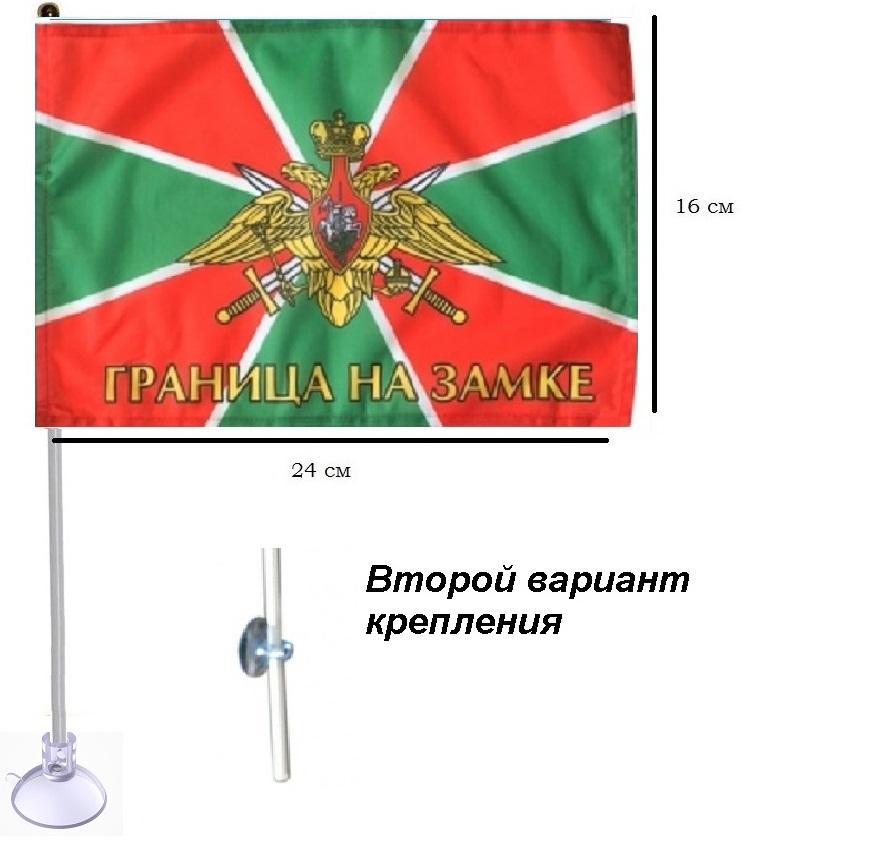 Флажок Погранвойска на присоске 16х24см.