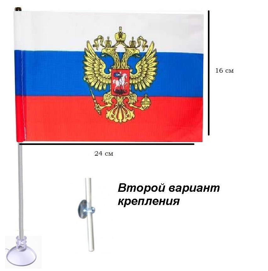 Флажок Россия с гербом на присоске 16х24см.