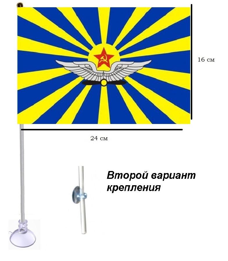 Флажок ВВС СССР на присоске 16х24см.