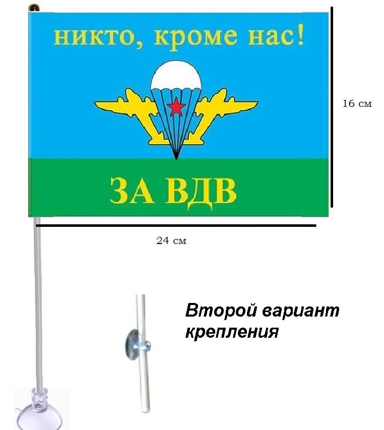 Флажок ВДВ на присоске 16х24см.