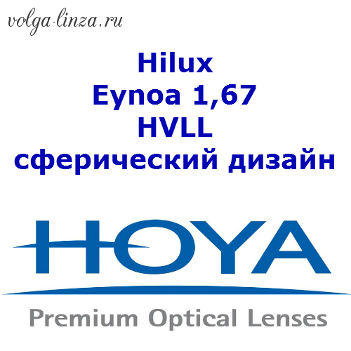 HOYA Hilux Eynoa 1,67 HVLL - сферический дизайн