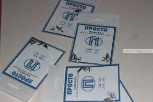 """Поводок """"Просто"""" флюорокарбон малая упаковка 3 шт / 0,70мм / 20см"""