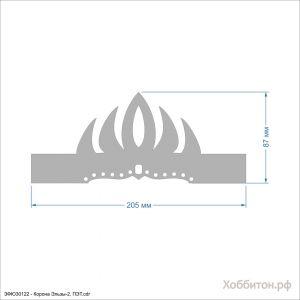 Шаблон ''Корона Эльзы-2'' , ПЭТ 0,7 мм (1уп = 5шт)