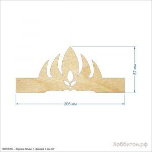 `Шаблон ''Корона Эльзы-1'' , фанера 3 мм