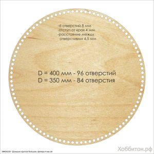 Основание для корзины ''Донышко круглое большое'' , фанера 4 мм (1уп = 5шт)