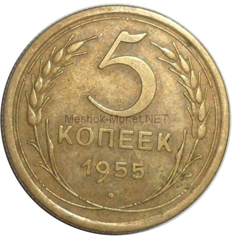 5 копеек 1955 года # 3
