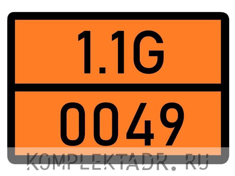 Табличка 1.1G-0049