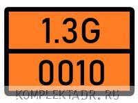 Табличка 1.3G-0010