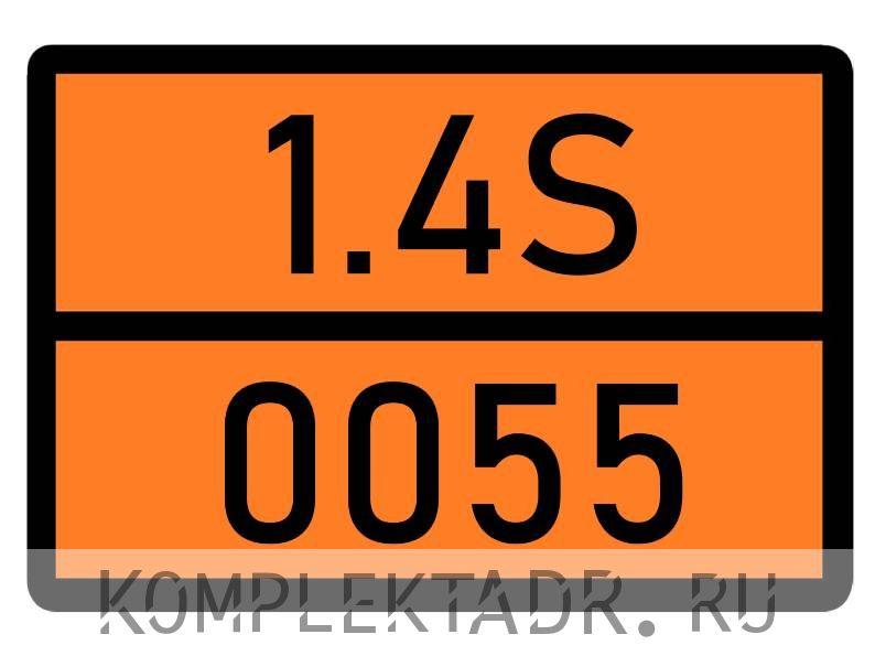 Табличка 1.4S-0055