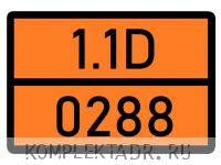 Табличка 1.1D-0288