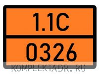 Табличка 1.1С-0326