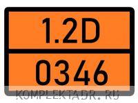 Табличка 1.2D-0346