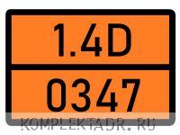 Табличка 1.4D-0347
